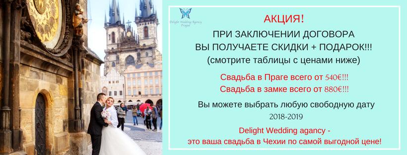 Свадьба в Праге и в Чехии по лучшей цене!